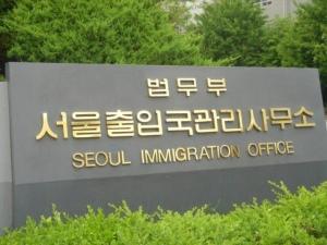 Đến các văn phòng xuất nhập cảnh để làm thẻ chứng minh thư nhân dân Hàn Quốc